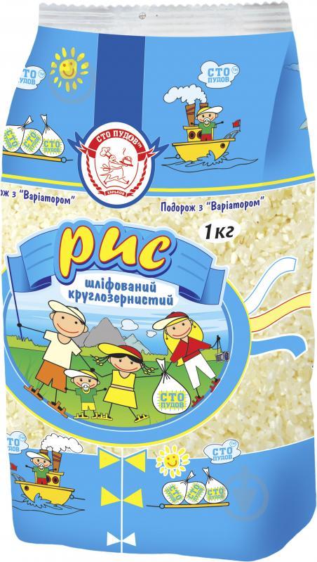 Рис Сто пудов круглозернистый 1000 г