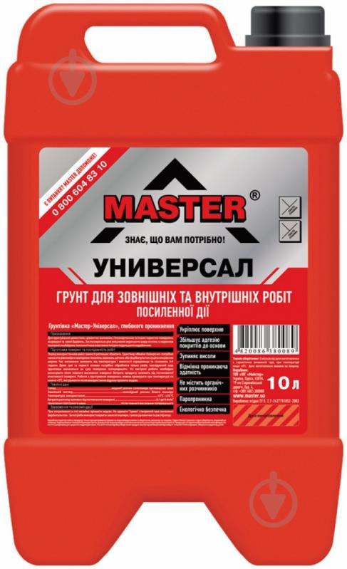 Грунтовка глубокопроникающая Master ® Универсал 10 л - фото 1