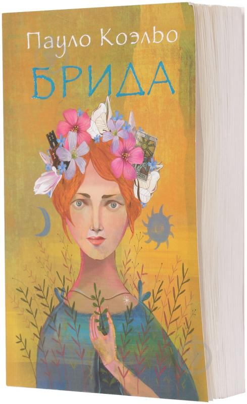 book report for brida