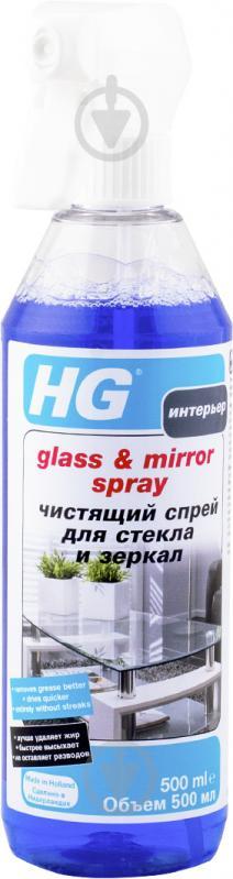 Засіб миючий для скла та дзеркал HG 0,5л