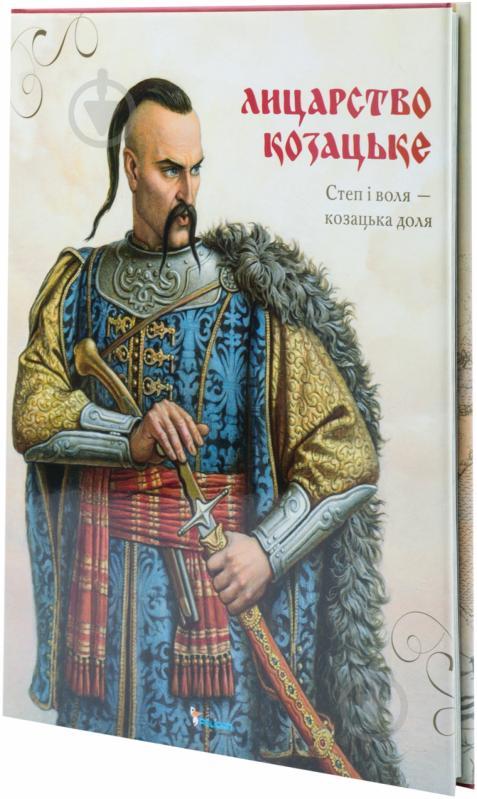 Книга «Лицарство козацьке» 978-617-7203-89-5 - фото 1