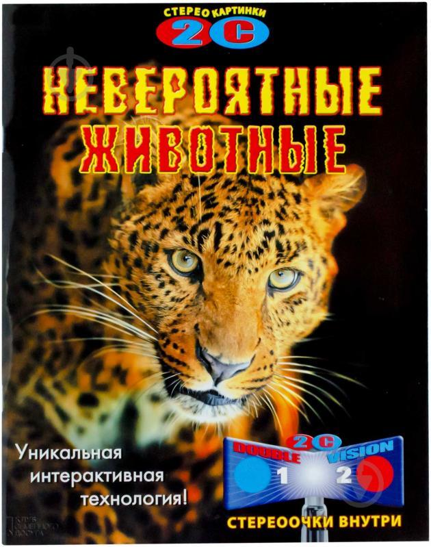 Книга «Невероятные животные» 978-966-14-6921-0 - фото 1