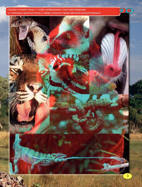 Книга «Невероятные животные» 978-966-14-6921-0 - фото 5