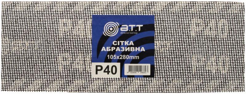 Сітка абразивна A.T.T. з.40 5 шт. 6066001 - фото 1