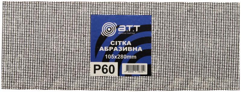 Сітка абразивна A.T.T. з.60 5 шт. 6066002 - фото 1