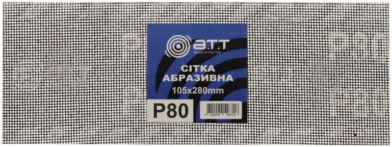 Сітка абразивна A.T.T. з.80 5 шт. 6066003 - фото 1