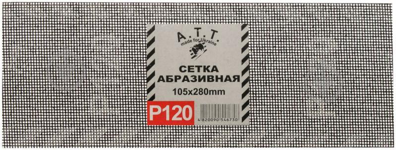 Сетка абразивная A.T.T. з.120 5 шт. 6066005 - фото 1