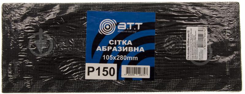 Сітка абразивна A.T.T. з.150 5 шт. 6066006 - фото 2