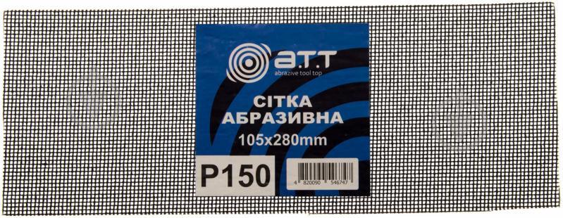 Сітка абразивна A.T.T. з.150 5 шт. 6066006 - фото 1