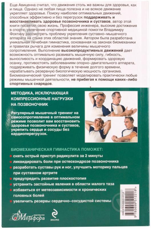 Биохимическая гимнастика для мышц позвоночника и суставов вживление сустава тазобедренного