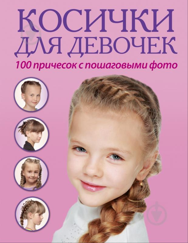 Прически косички для девочек 100 причесок с пошаговыми