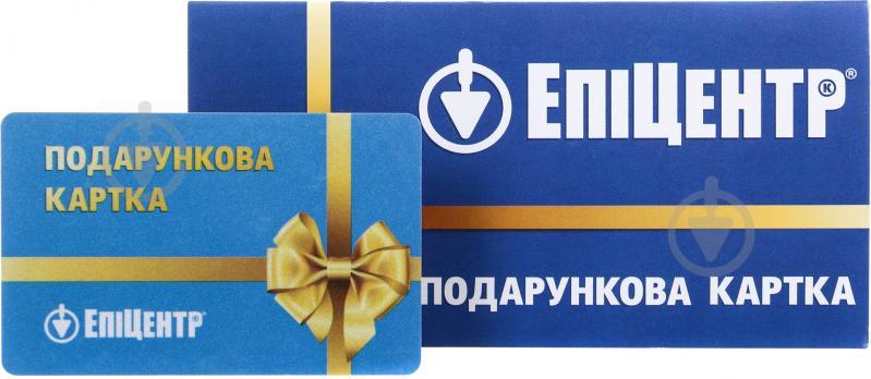 Подарункова картка ЕпіЦентр 500 грн - фото 1