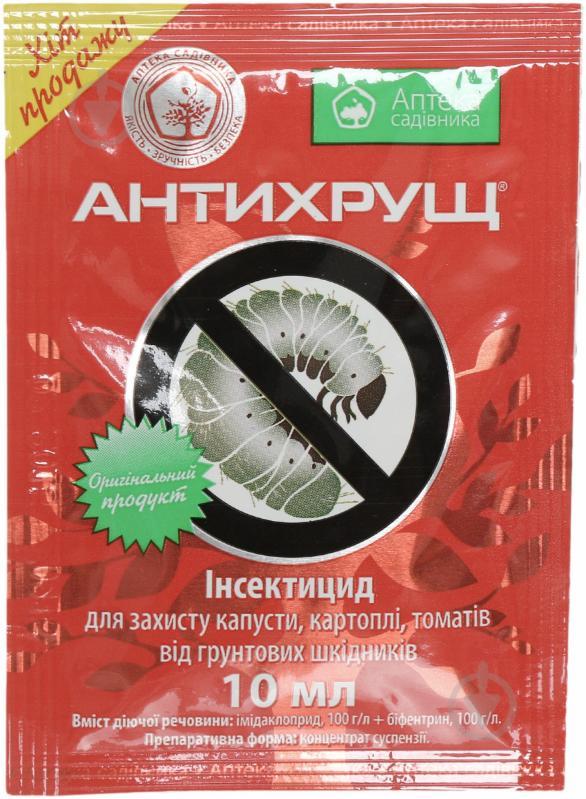 Инсектицид Аптека Садівника Антихрущ 10 мл - фото 1