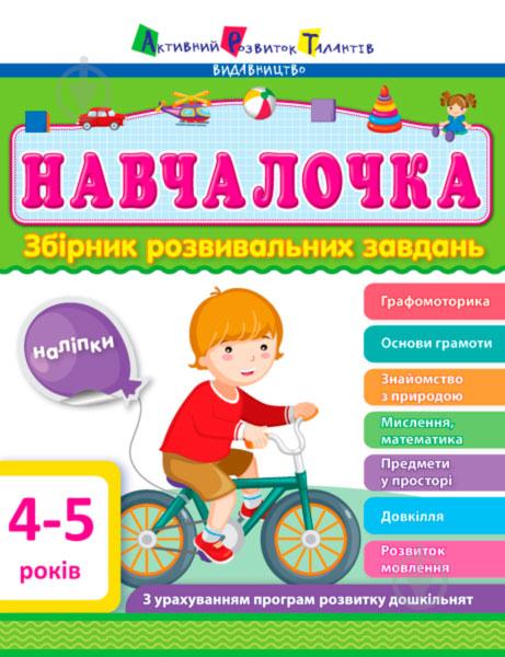 Книга Светлана Моисеенко «Навчалочка 4–5 років» 978-617-09-4465-8/978-617-745-948-3