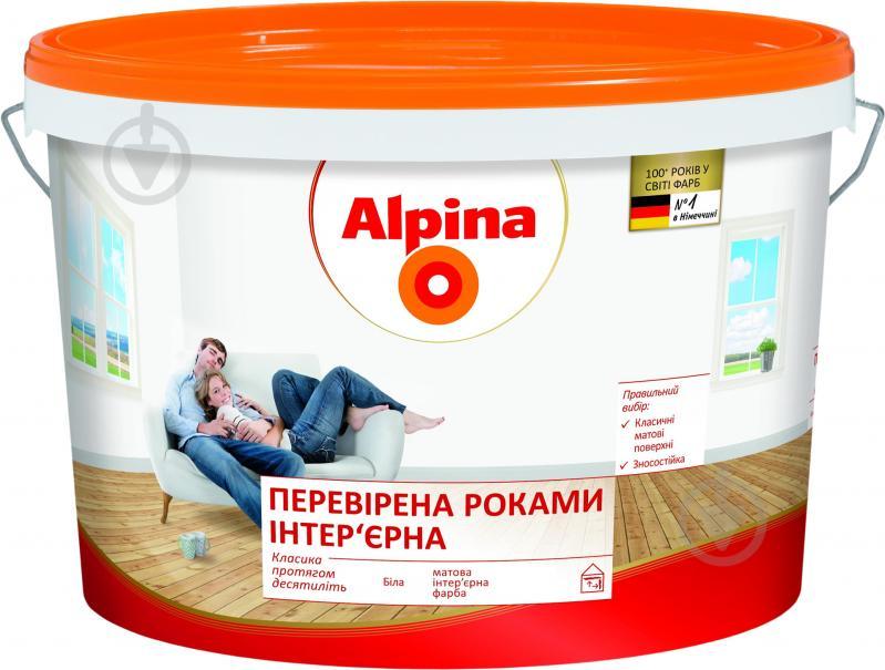 Фарба акрилова водоемульсійна Alpina Перевірена роками інтер