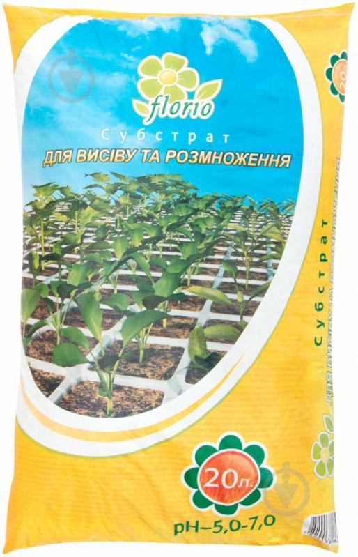 Субстрат Florio для висіву та розмноження 20 л