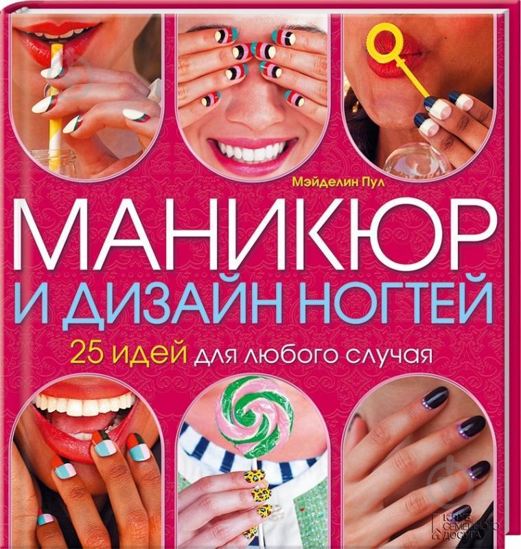 Книга дизайн ногтей и маникюра