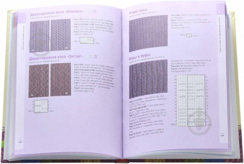 ᐉ книга мелісса ліпман большая книга узоров для вязания на спицах