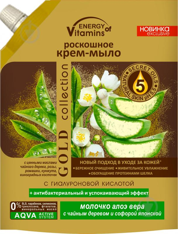Крем-мыло Energy of Vitamins Молочко алоэ вера с чайным деревом и софорой японской 450 мл - фото 1