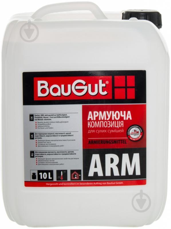 Композиция армирующая для сухих смесей ARM BauGut - фото 1