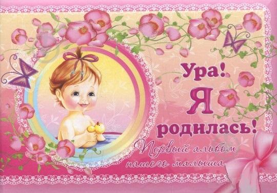 Открытки ура я родилась, красивые открытки
