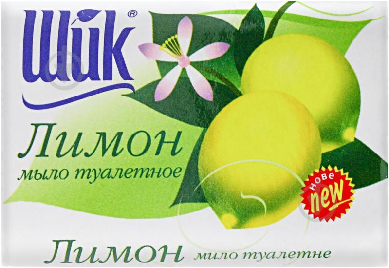 Мило Шик Лимон 70 г - фото 1
