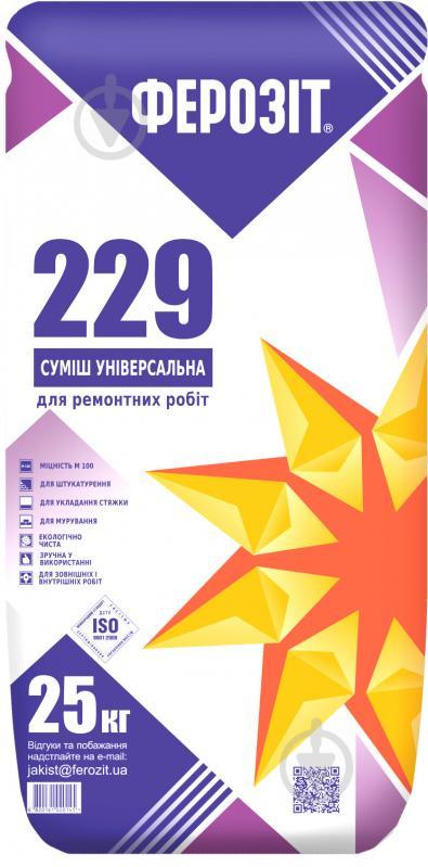 Суміш універсальна Ферозіт 229 (25 кг)