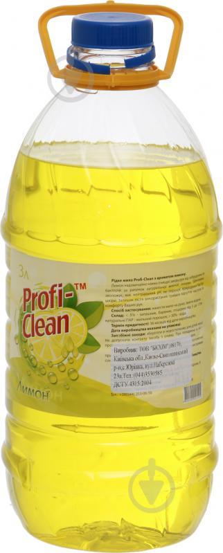Рідке мило Profi-Clean з ароматом Лимона 3000 мл - фото 1