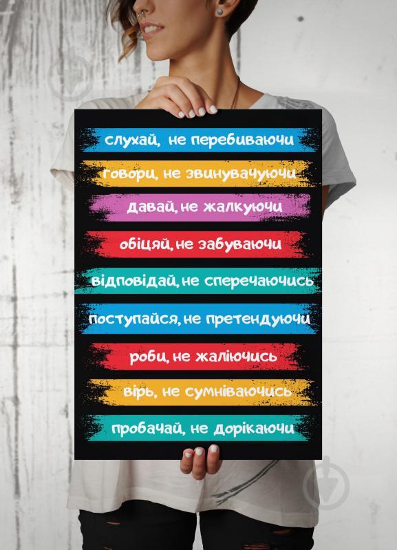 Постер 9 правил А2