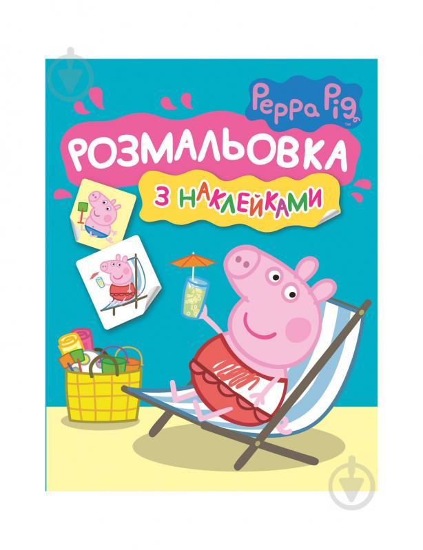 Раскраска «TM Peppa Pig Раскраска с наклейками (синяя) 121294» 978-966-98502-0-1