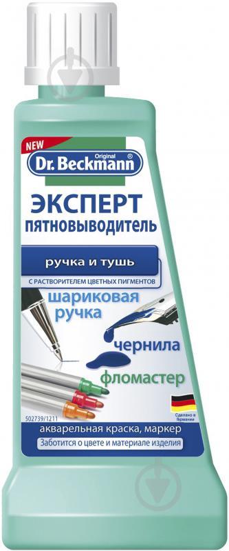 Пятновыводитель Dr. Beckmann Эксперт, ручка и тушь 50 мл - фото 1