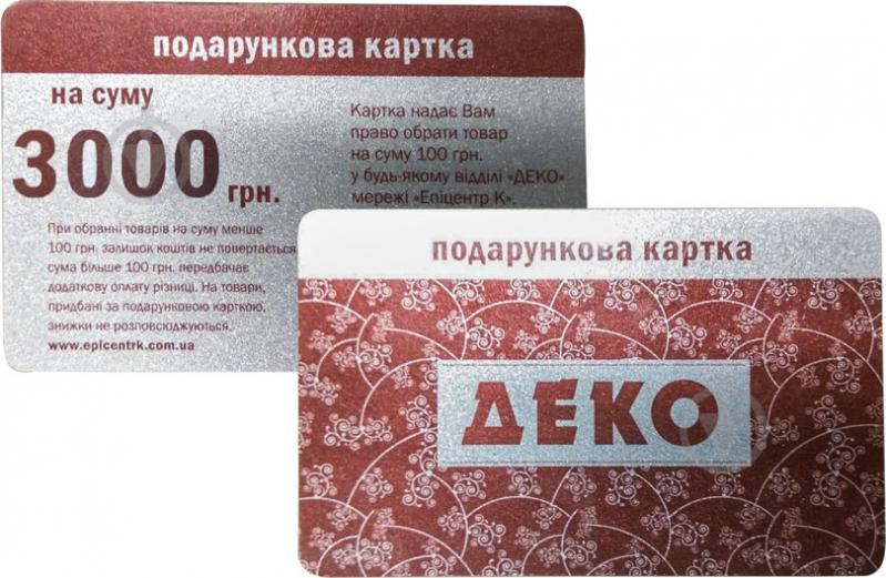 Подарочный сертификат Деко 3000 грн - фото 1