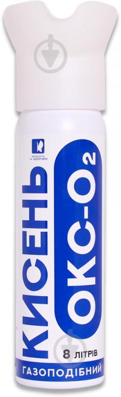 Баллон кислородный Кислород газоподобный « ОКС-О2» баллон 8 литров