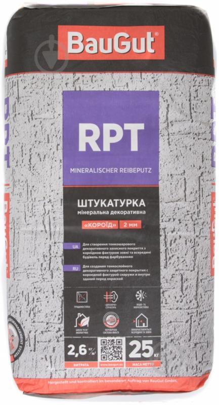 Декоративная штукатурка короед BauGut RPT 2 мм 25 кг - фото 1