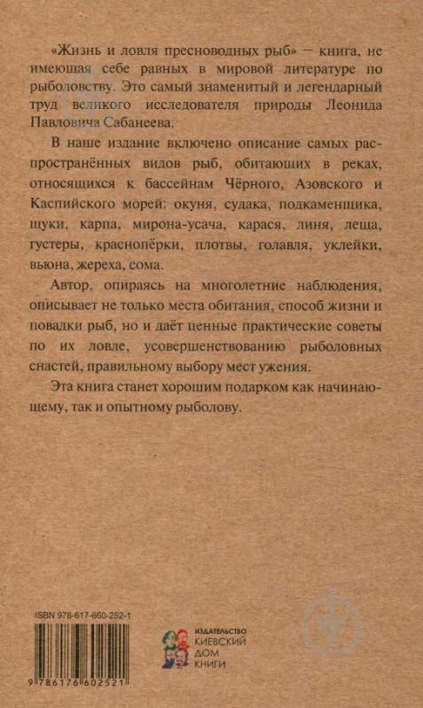 ᐉ Книга Сабанеев Л.П. «Жизнь и ловля пресноводных рыб ...