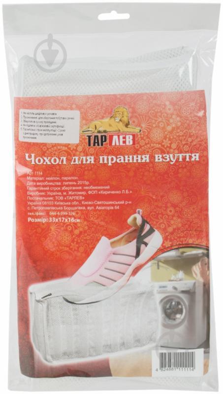 Чохол для стирки обуви Тарлев 33х17 см - фото 1
