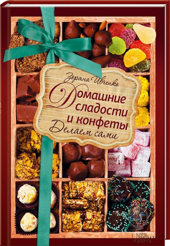 Домашние сладости своими руками