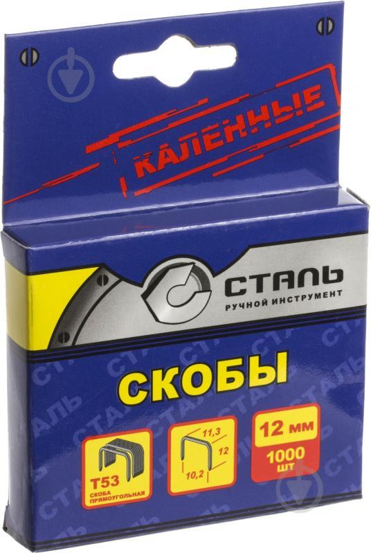 Скоби для ручного степлера Сталь 6214 12 мм тип 53 (А) 1000 шт. 40498 - фото 1