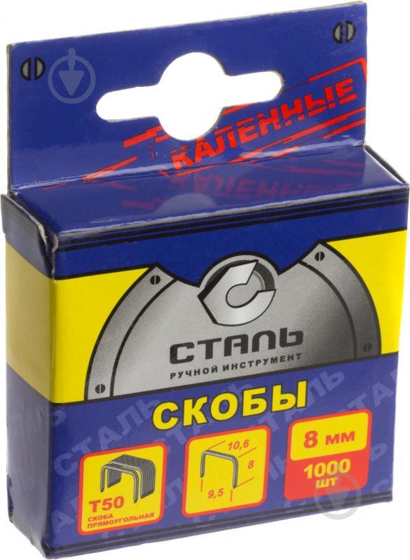 Скоби для ручного степлера Сталь 6217 8 мм тип 140 (G) 1000 шт. 40501 - фото 1