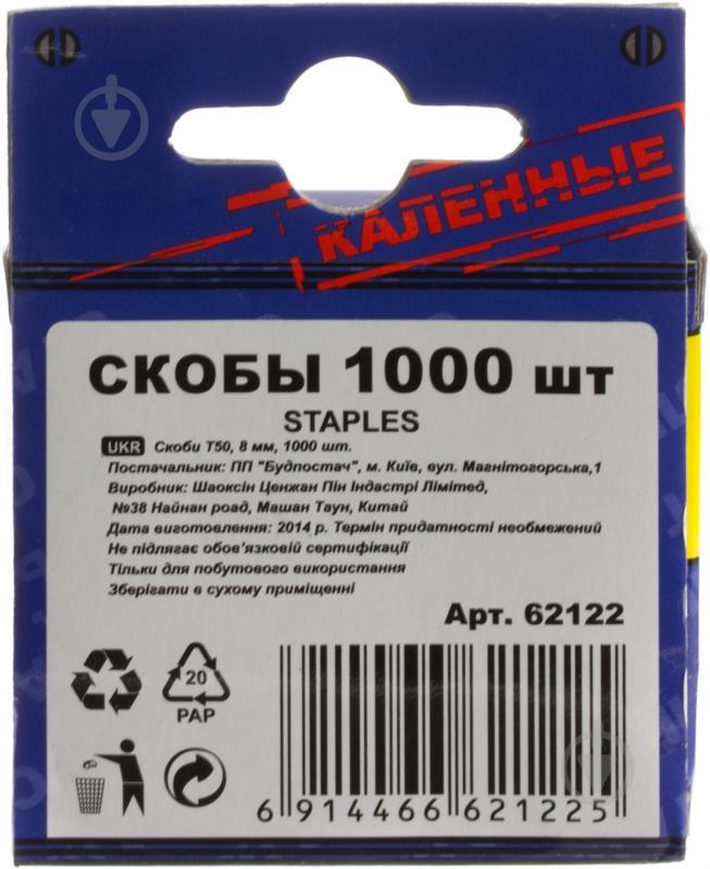 Скоби для ручного степлера Сталь 6217 8 мм тип 140 (G) 1000 шт. 40501 - фото 2