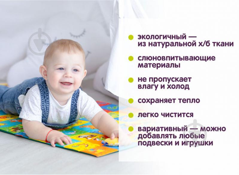 Игровой коврик Macик с прорезывателем МС 040601-01 - фото 5