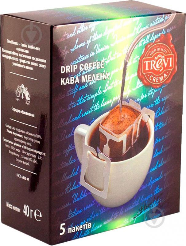 Кофе молотый Trevi Crema (5х8 г) 40 г (4820140050958) - фото 1
