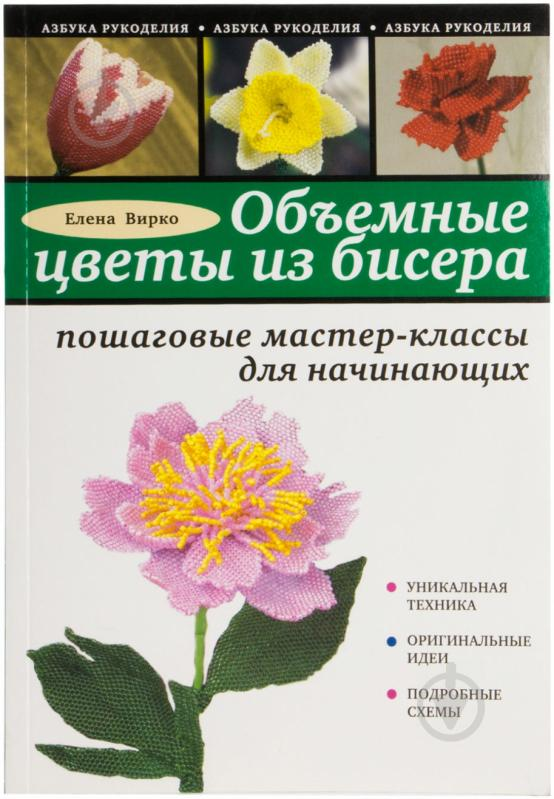 Цветы из бисера для начинающих мастер класс с пошаговым фото ромашка