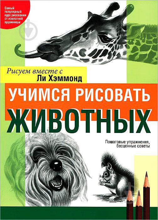 Книга учимся рисовать животные