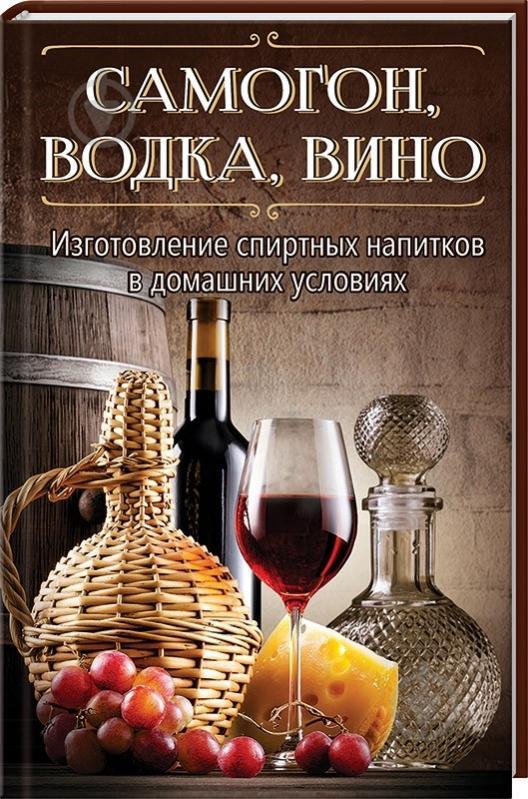 В домашних условиях изготовление спиртных напитков