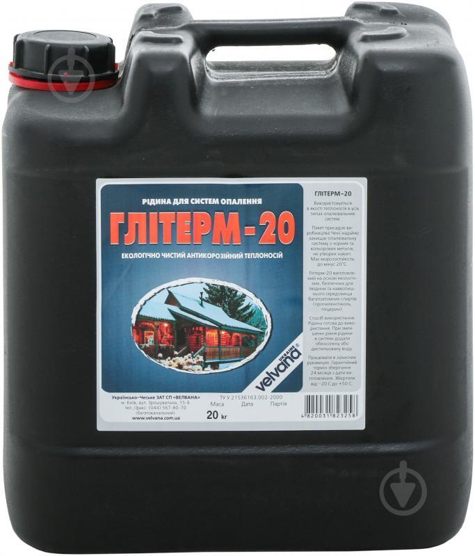 Рідина для систем опалення ГЛИТЕРМ -20 (20кг) - фото 1