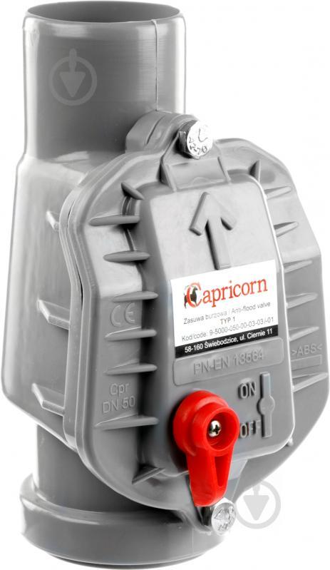 Клапан канализационный Capricorn обратный ПП d50