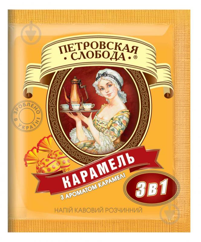 Кавовий напій Петровская Слобода 3 в 1 Карамель (8886300970005) - фото 1