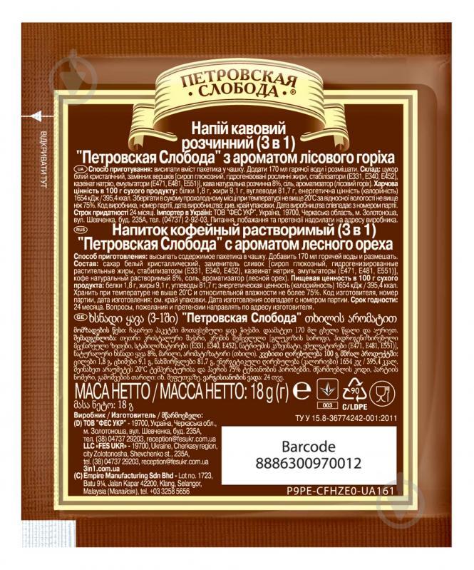 Кавовий напій Петровская Слобода 3 в 1 Лісовий горіх (8886300970012) - фото 2