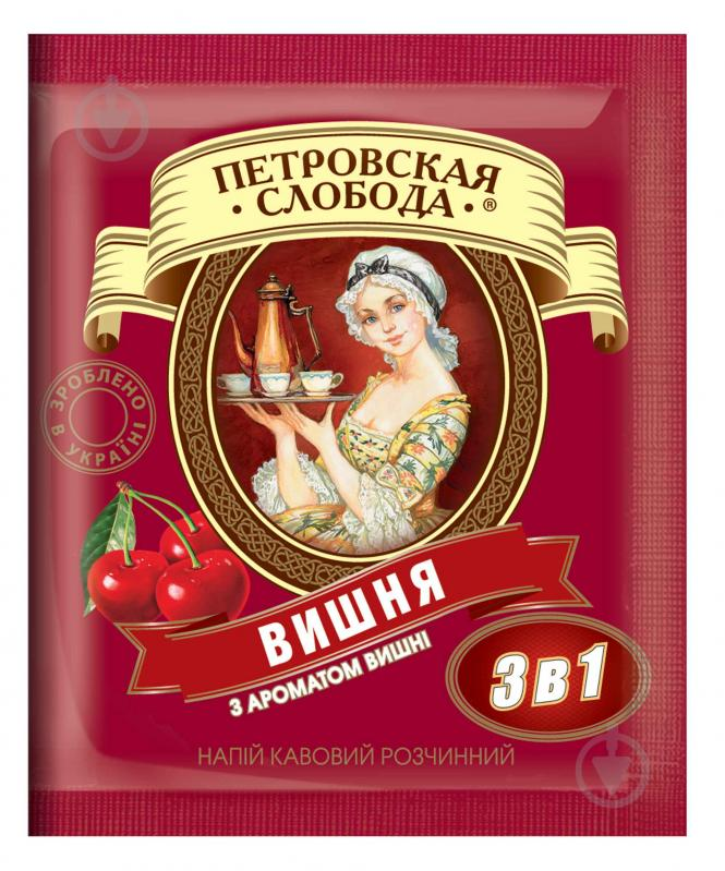 Кавовий напій Петровская Слобода 3 в 1 Вишня (8886300970043) - фото 1